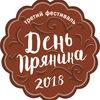 Третий фестиваль «ДЕНЬ ПРЯНИКА - 2018»