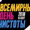 «Сделаем!2018» в Ярославской области