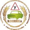 "Автошкола ""КОПЕЙКА"""