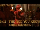 Фрагмент из 6x12 - The God You Know танец Габриэль