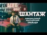 Шантаж  Официальный российский трейлер  Blackmail  Indian Films  RUS