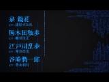 Фильм Великий из бродячих псов- Мертвое яблоко - Трейлер.mp4