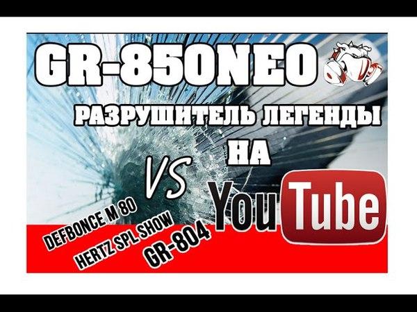 GR 850 NEO-Разрушитель легенды AZ-13 GR-850 NEO vs GR-804 vs HERTZ SPL SHOU vs DEFBONCE M 80