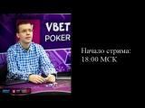 Покер в прямом эфире. Отборочные на EPT Sochi + турнир со зрителями