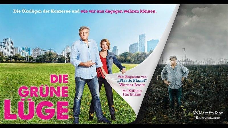 DIE GRÜNE LÜGE (Trailer) Ab März im Kino