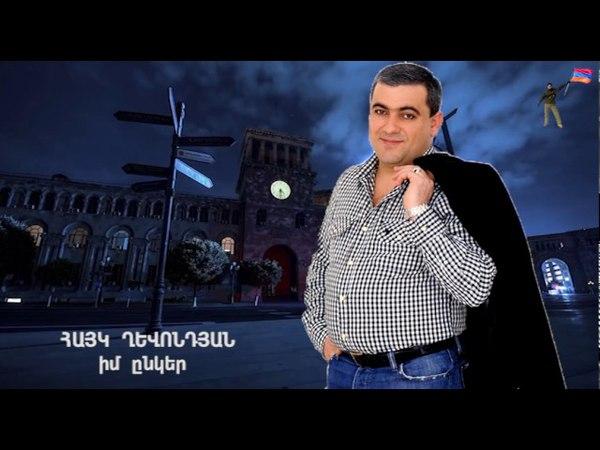 Hayk Ghevondyan - Im ynker,lav ynker
