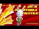 С праздникомКумМы тебя поздравляем