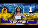КИЕВ УКРАИНА тизер вышедшей серии на канале PETENKA PLANETKA