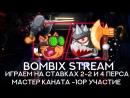 Bombix Играем на ставках Крафтим Респиратора и Открываем кейсы на forcedrop
