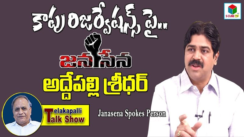 Addepalli Sridhar Stand On Kapu Reservations || Janasena Spokes Person || Telakapalli Talkshow