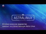 Минобороны заменит Windows на отечественную Astra Linux