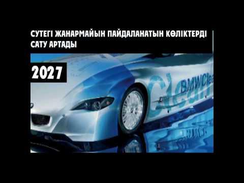 2050 ЖЫЛЫНА ДЕЙІНГІ БОЛАТЫН ӨЗГЕРІСТЕР (PART 1)