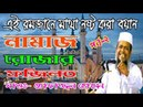 Mawlana Tofazzal Hossain Mahe Ramadan er Fozilat Bangla waz তোফাজ্জল হোসেন Tofazzal 02