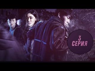 Пылающий лед | Burning Ice | Wu Zheng Zhi Zui | 无证之罪 - 03 [Озвучка AMV: duet F, Sunny]