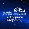 Танго-выходные с Марией Морено