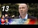 Дорога на остров Пасхи. 13 серия (2012). Драма, мелодрама, криминал @ Русские сериалы