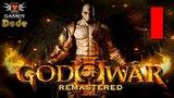 Прохождение God of War 3 Remastered (God of War III Обновленная версия)