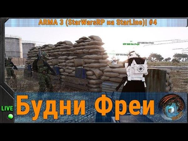 Будни Фреи ◈ ARMA 3 StarWarsRP на StarLine 4