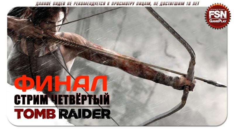 Tomb Raider Стрим №4 HARD ● Лара Крофт Расхитительница гробниц RU ● 18