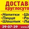 Доставка 24 часа. ПИЦЦА, РОЛЛЫ. т. 39-07-39