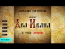 Виталий Гогунский проект Два Ивана Я тебя любишь