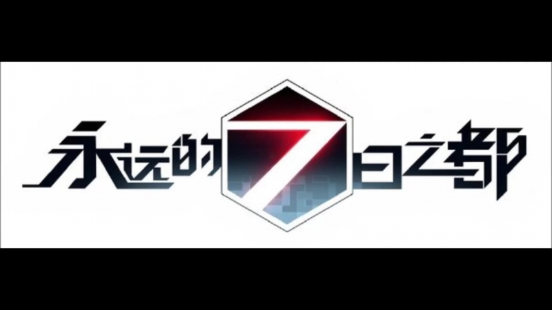 Song Android iOS Game Forever 7th Capital 永遠的7日之都 Theme Song My Days By 鈴木このみ Konomi Suzuki