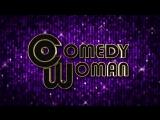 «Comedy Woman» | Премьера | 27 октября