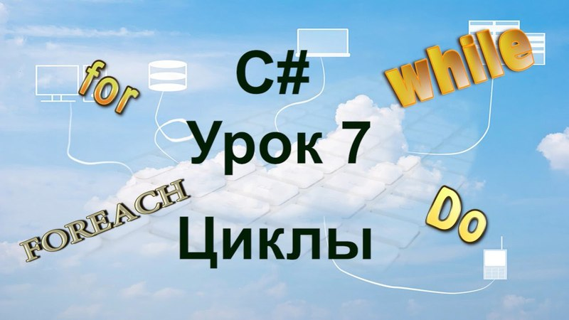 C - Урок 7 - Циклы (for, foreach, do, while)