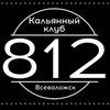 """Кальянный клуб """"812"""" Всеволожск"""