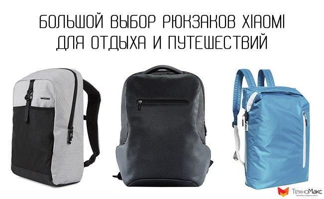Рюкзаки Xiaomi для отдыха и путешествий