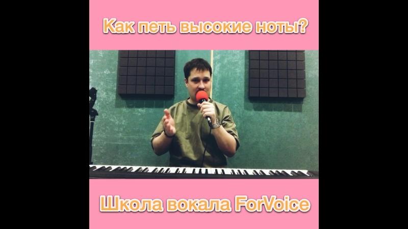 Как петь высокие ноты. Школа вокала ForVoice.