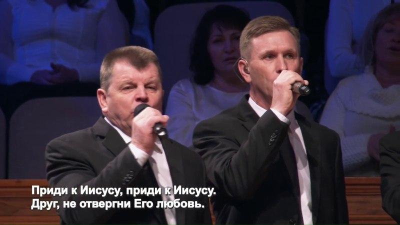 Слышишь ли, грешник, призыв Христа?..