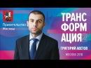 Григорий Аветов ТРАНСФОРМАЦИЯ 2 Выход за рубеж Университет СИНЕРГИЯ