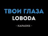 LOBODA - Твои глаза (Караоке)