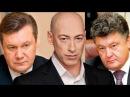 Гордон Я ненавижу Януковича но как оказалось Порошенко от него ничем не отличается