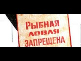 Ватага ТВ  закон о Сносе ватажных домиков