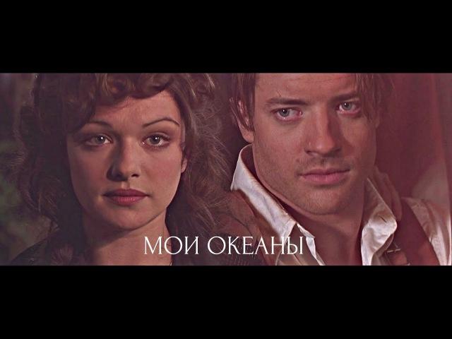 The Mummy (Мумия) | Evelyn Rick (Иви и Рик) | Мои океаны ( я за ним буду в воду падать)