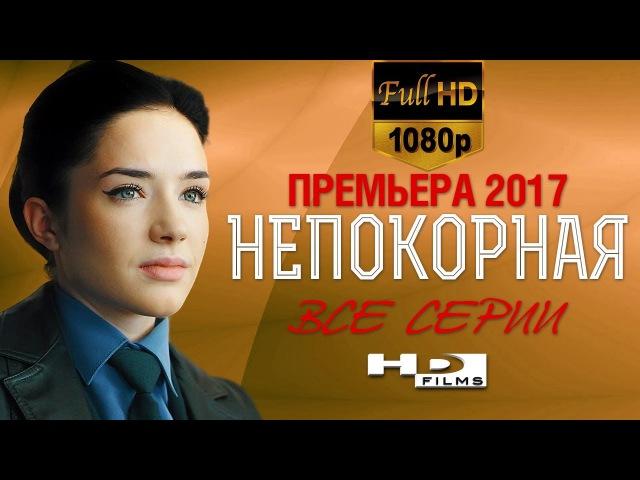 Непокорная - (2017).