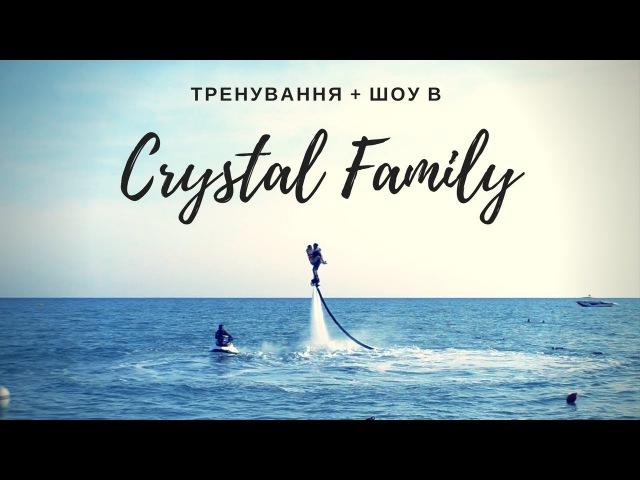 Шоу в Crystal Family hotel » Freewka.com - Смотреть онлайн в хорощем качестве