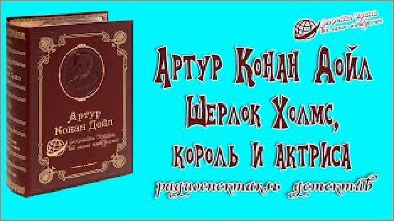 Детектив Артур Конан Дойл - Шерлок Холмс, король и актриса радиоспектакли на рус...