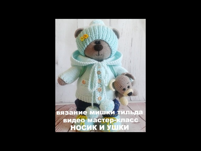 вязание мишки тильда видео мастер класс НОСИК И УШКИ