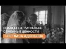Свадебные ритуалы и семейные ценности Cветлана Адоньева