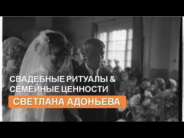 Свадебные ритуалы и семейные ценности. Cветлана Адоньева