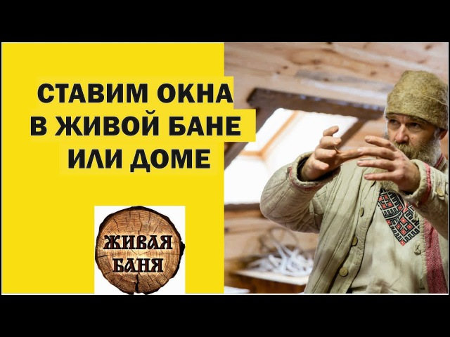 Живая баня 5. Как установить теплые окна в деревянный сруб Ivan Boyarintsev