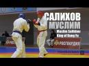 САЛИХОВ МУСЛИМ / Muslim Salikhov (King of Kung Fu) / рукопашный бой