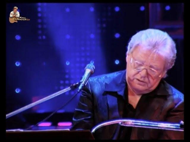 Юрий Антонов - Не гаснут костры. 2009