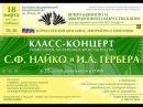 Класс концерт профессоров С Ф Найко и И А Гербера 18 03 2017 1 отделение