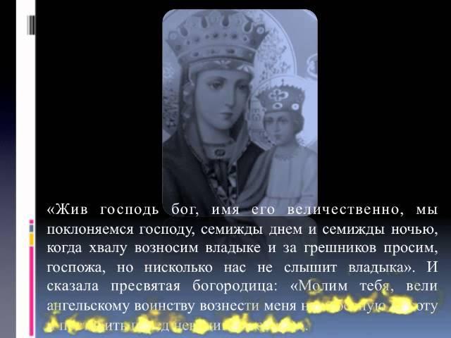 ArmenMerangulianOpera Сон Богородицы Хождение Богородицы