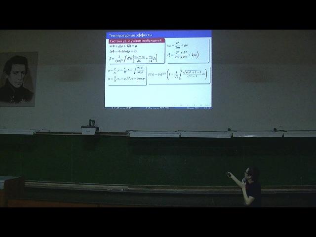 Температурные эффекты темной материи в бозе-конденсате (BEC CDM)