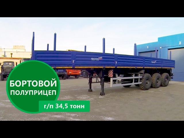 Бортовой полуприцеп УЗСТ 9174 34 5 т производства Уральского Завода Спецтехники